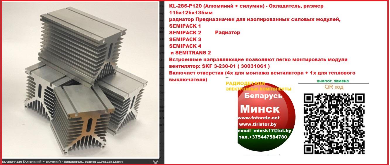 kl-285-p120 охладитель радиатор