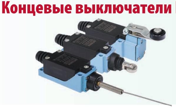 Концевые выключатели KIPPRIBOR серии KLS-AZ
