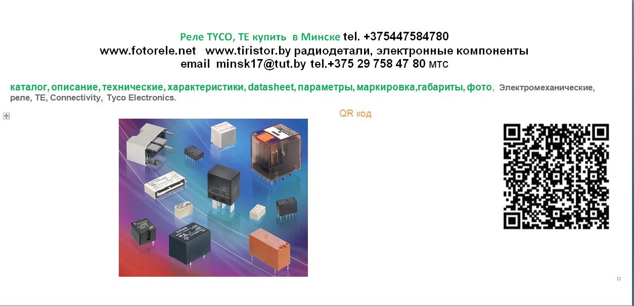 Реле TYCO, TE купить в Минске