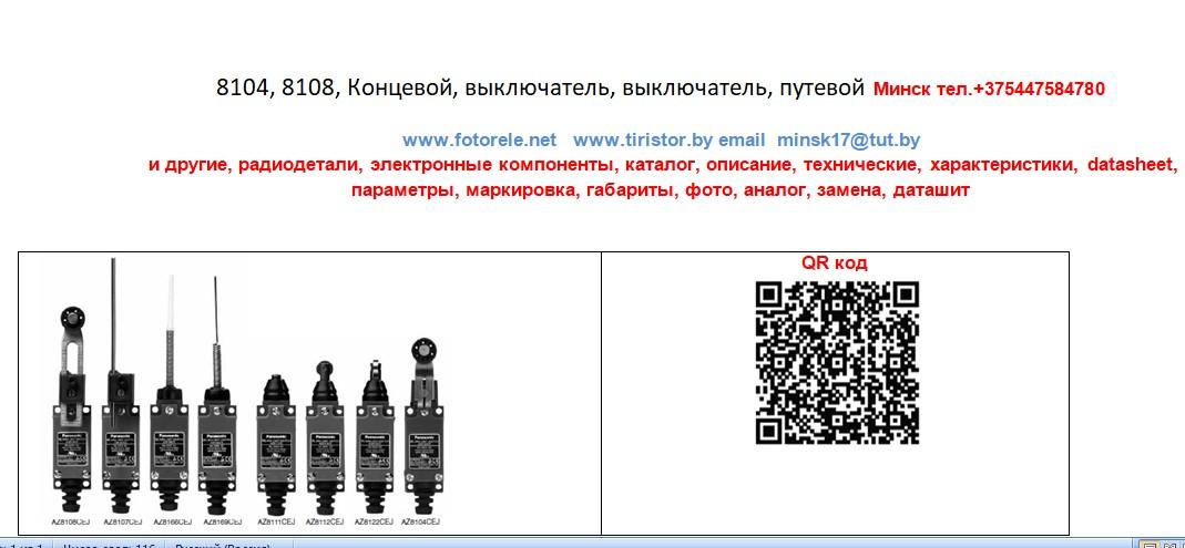 8104, 8108, Концевой, выключатель, выключатель, путевой Минск , и другие, радиодетали, электронные компоненты, каталог, описание, технические, характеристики, datasheet, параметры, маркировка, габариты, фото, аналог, замена, даташит