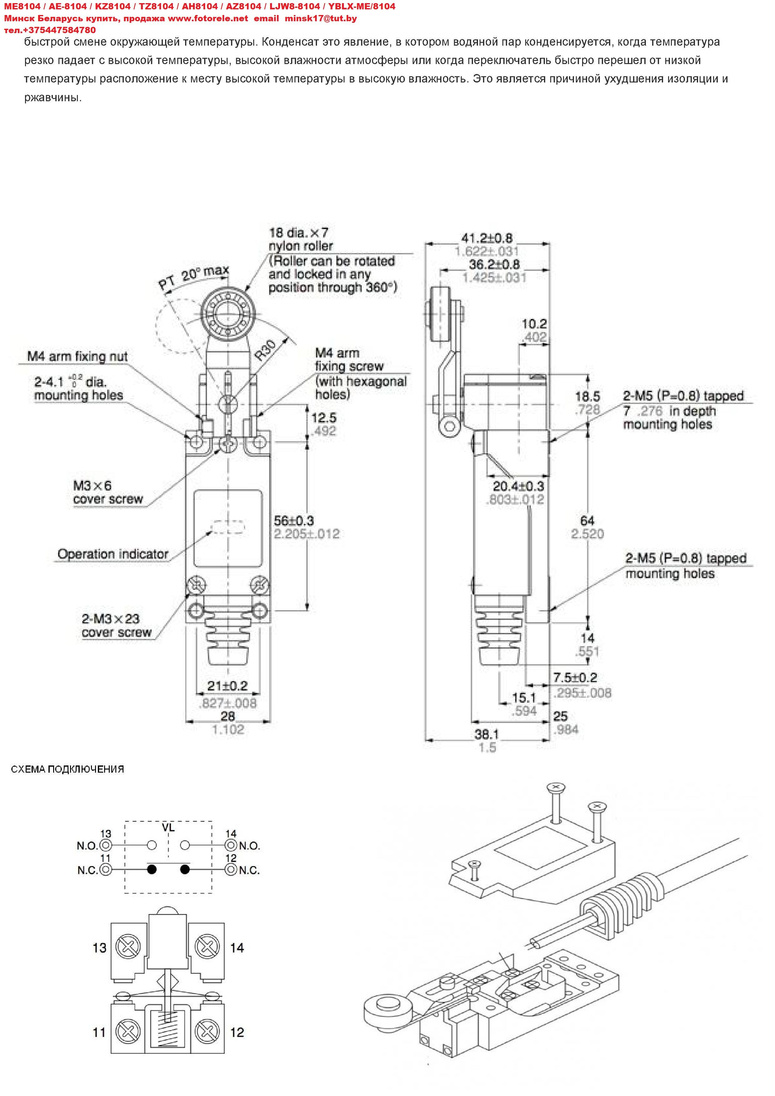 8104, Концевой, выключатель, путевой размер, габариты, чертёж
