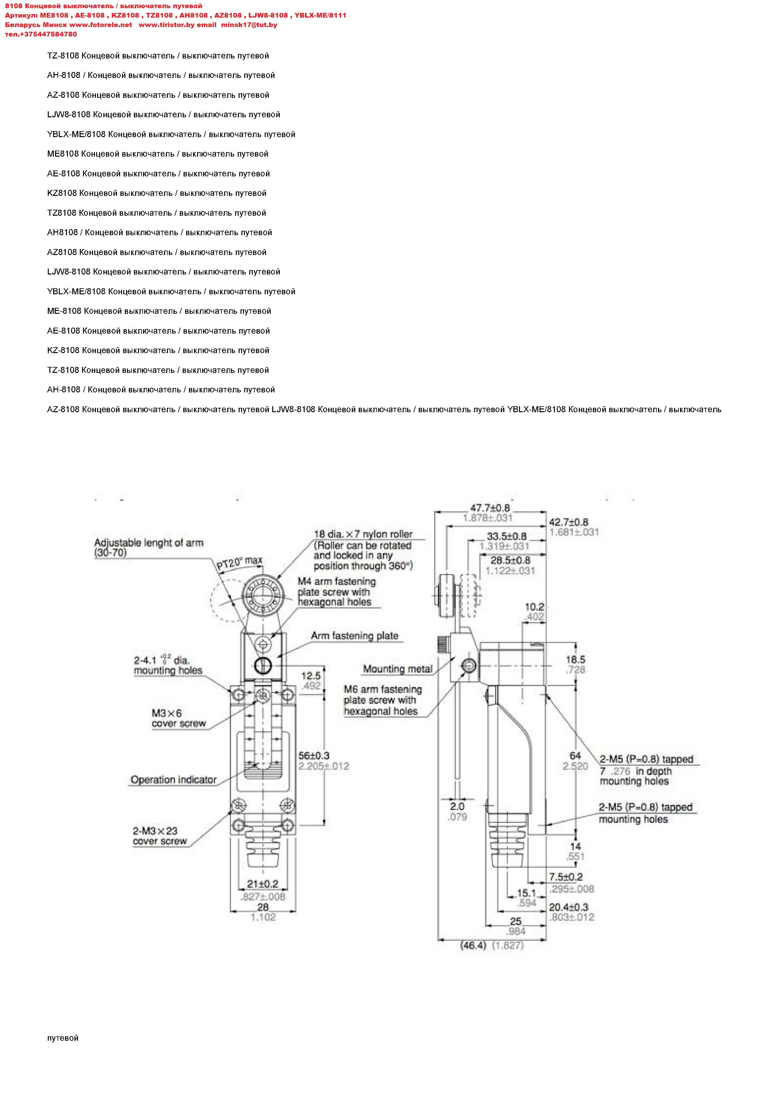 8108, Концевой выключатель , выключатель путевой Артикул: ME8108 , AE-8108 , KZ8108 , TZ8108 , AH8108 , AZ8108 , LJW8-8108 , YBLX-ME/8108