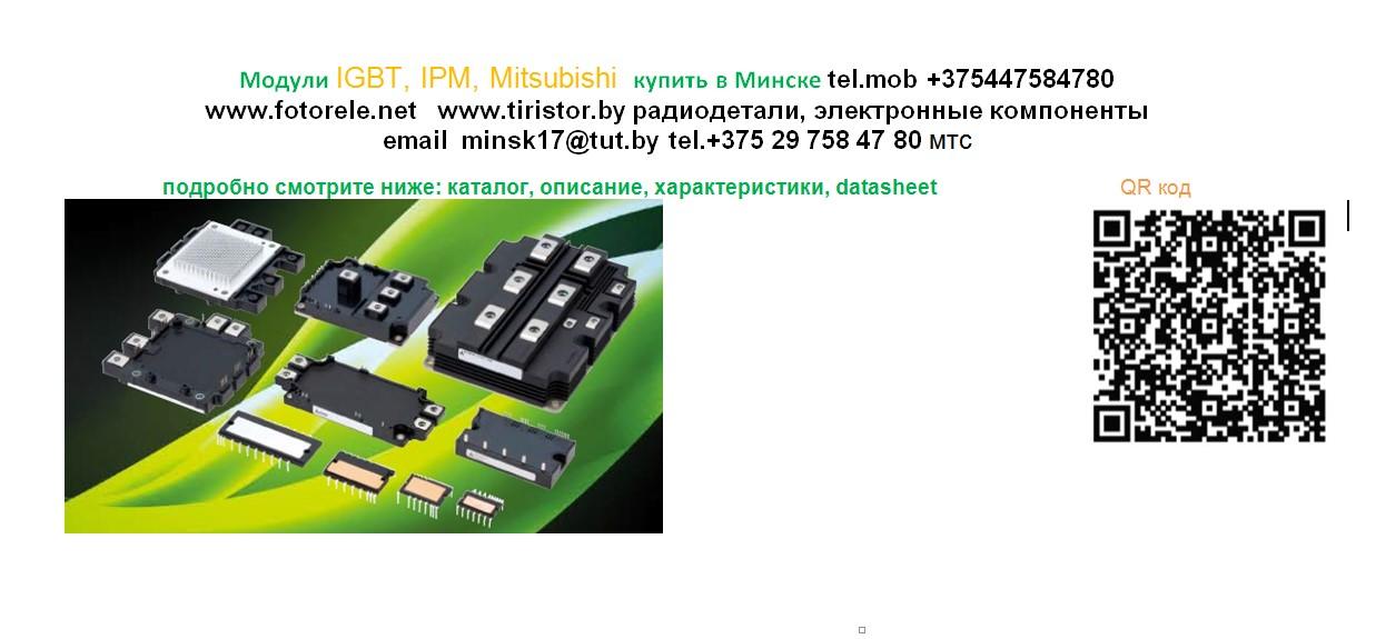 Модули, IGBT, IPM, Mitsubishi, каталог описание, характеристики, datasheet