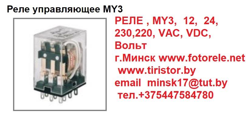 Промежуточные реле 3-5A серии MY: MY2, MY3, MY4, MY4-M