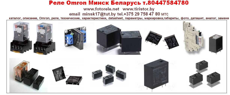 Реле Omron Минск Беларусь