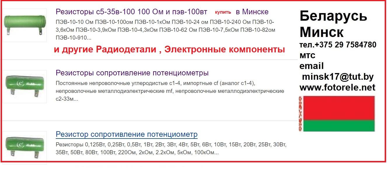 Резистор пэв пэвр с5-35в с5-36в