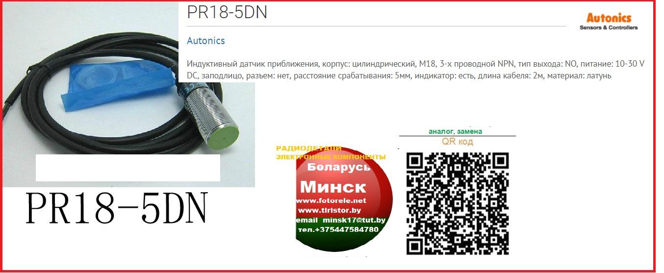 Индуктивный датчик PR18-5DN( Аналог ВБ2.18М.53.5.2.1.К )