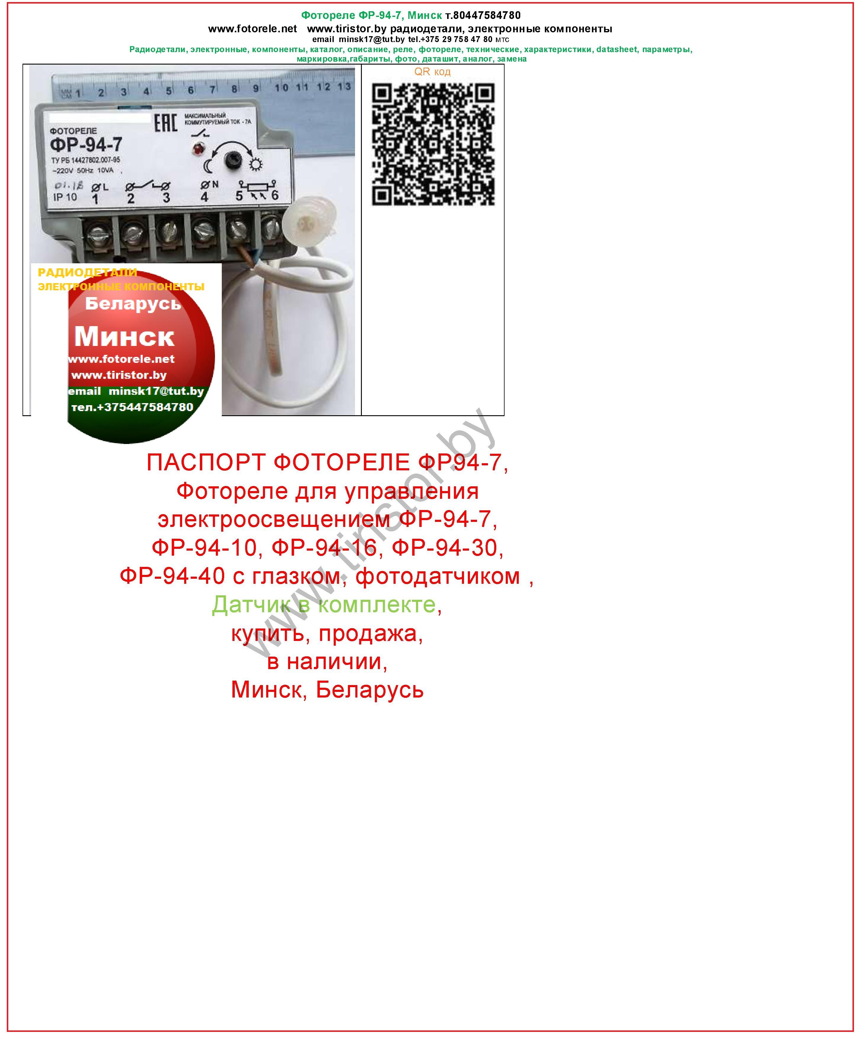 паспорт фотореле фр94-7, фотореле для управления электроосвещением фр-94-7,  фр-94-10, фр-94-16, фр-94-30,  фр-94-40 c глазком, фотодатчиком , датчик в комплекте, купить, продажа,  в наличии, минск, беларусь