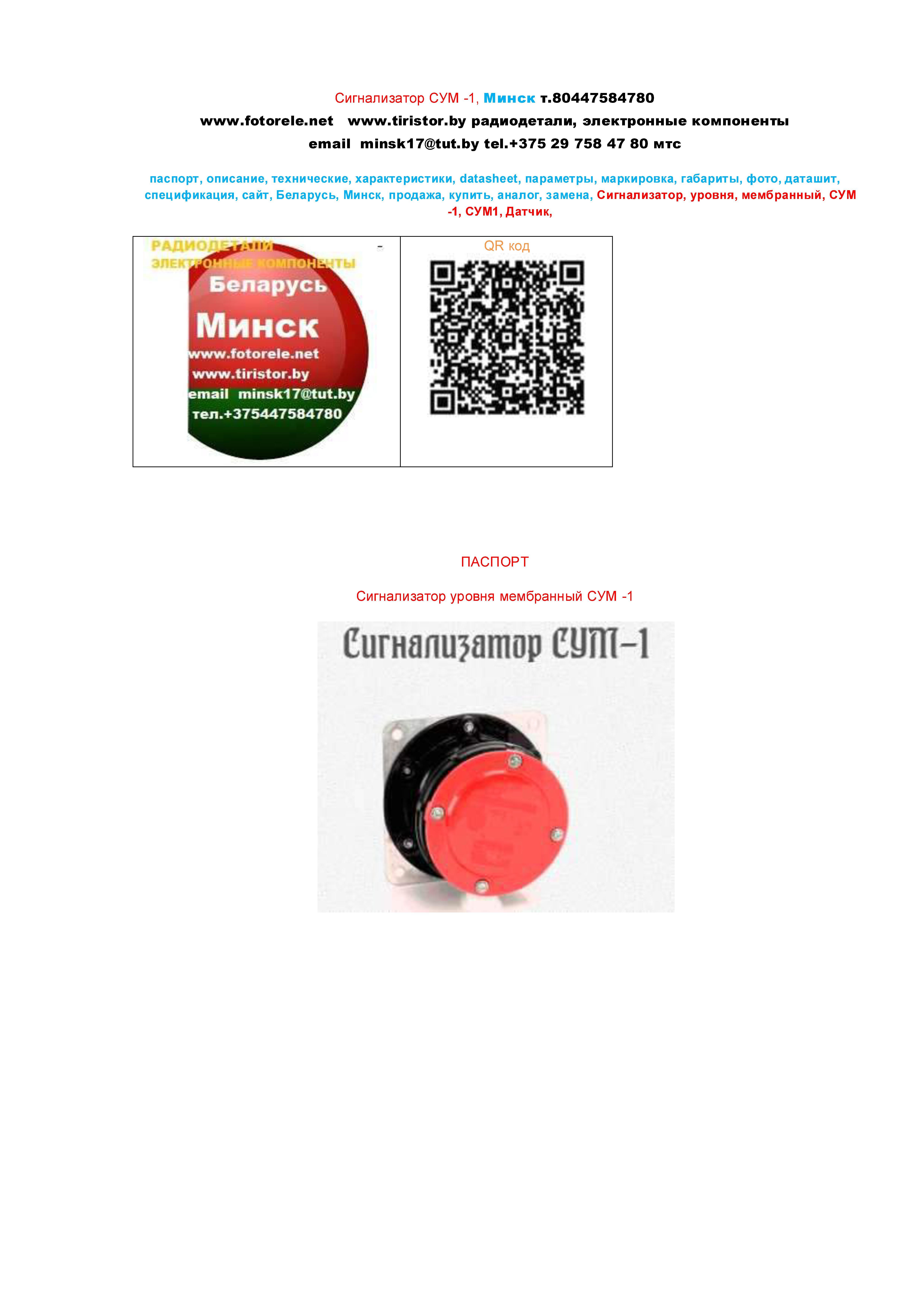 Сигнализатор, уровня, мембранный, СУМ -1, СУМ1, Датчик