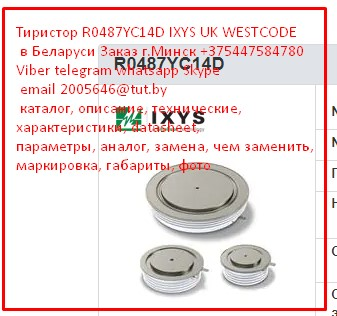 Тиристор R0487YC14D IXYS UK WESTCODE
