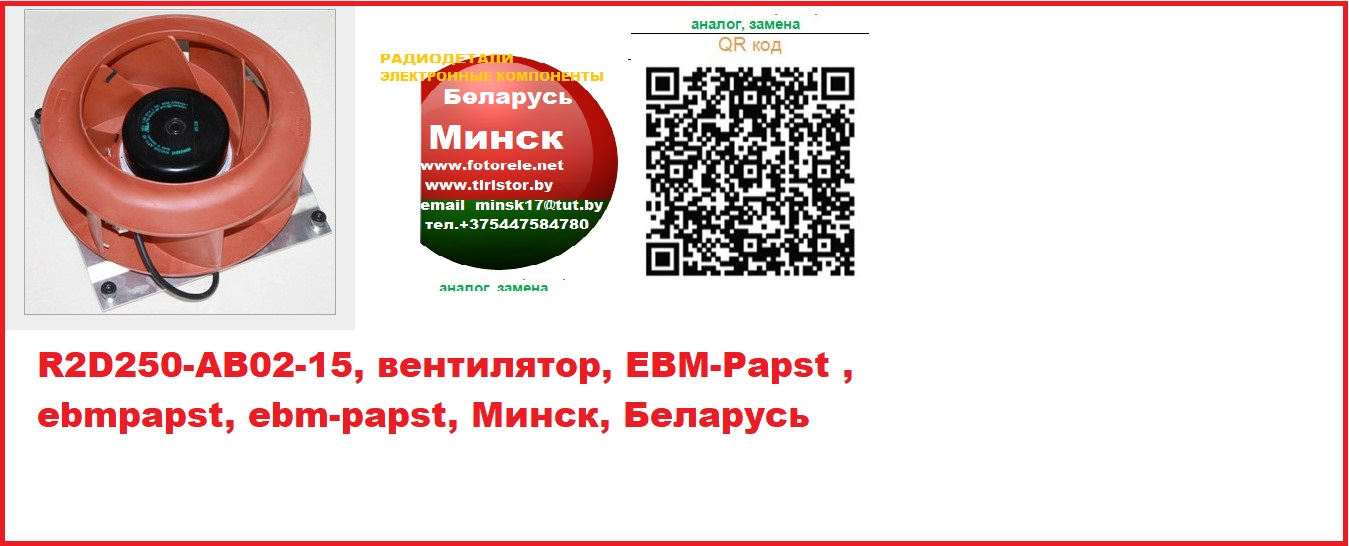 R2D250-AB02-15, вентилятор, EBM-Papst , ebmpapst, ebm-papst,