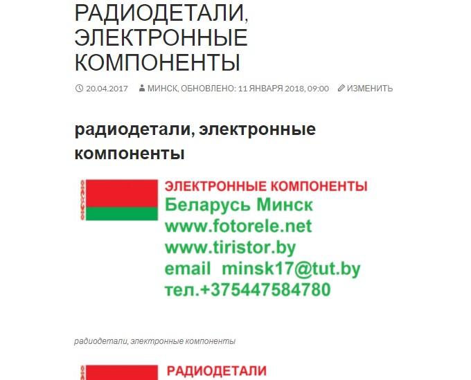 радиодетали, электронные компоненты Минск, Беларусь