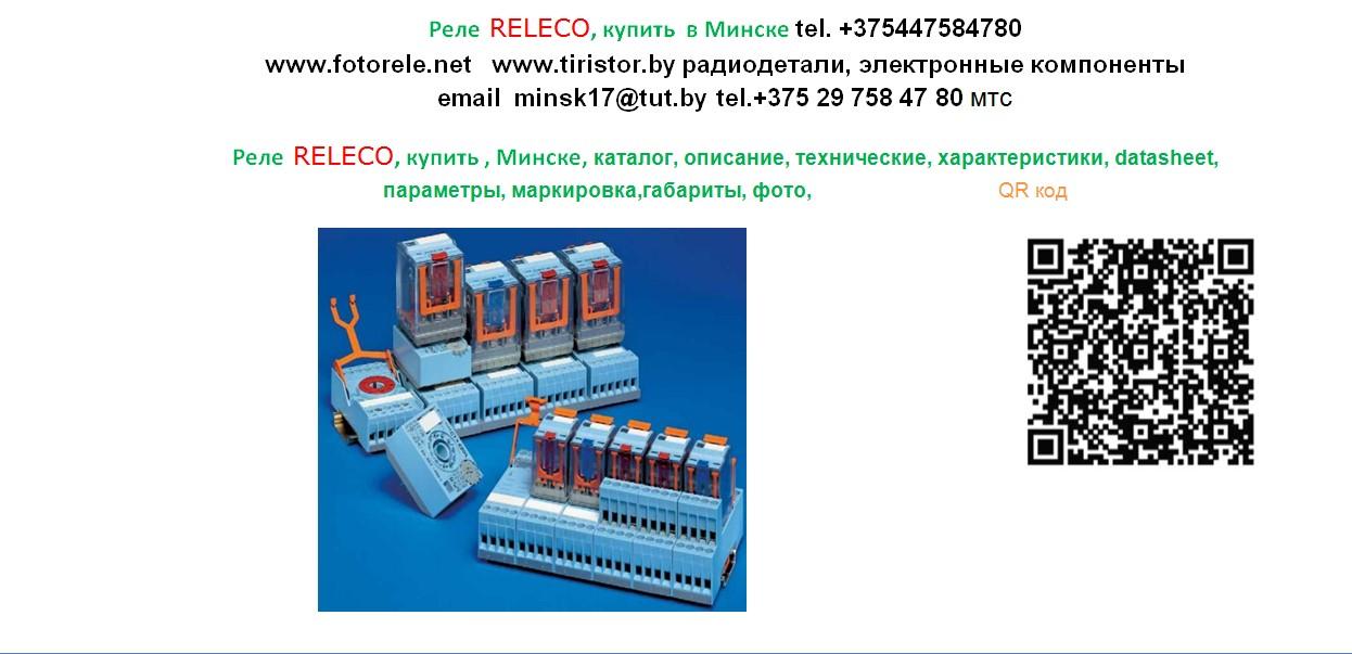 колодка, розетка, releco, C10-A10X