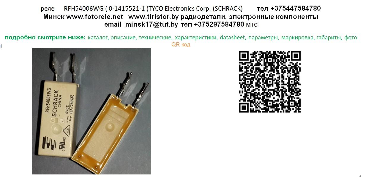 реле rfh54006wg tyco electronics schrack