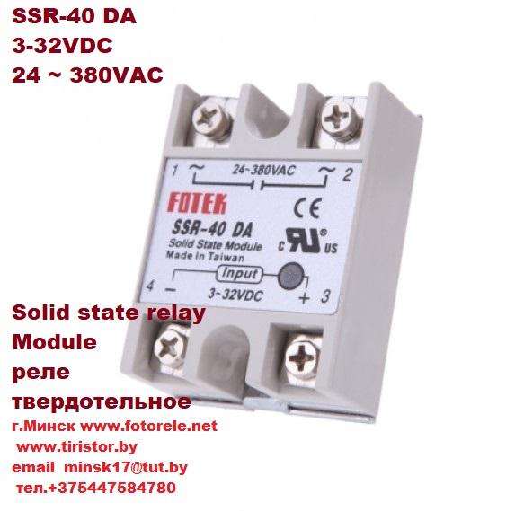 ssr-40 da реле твердотельное, 40a