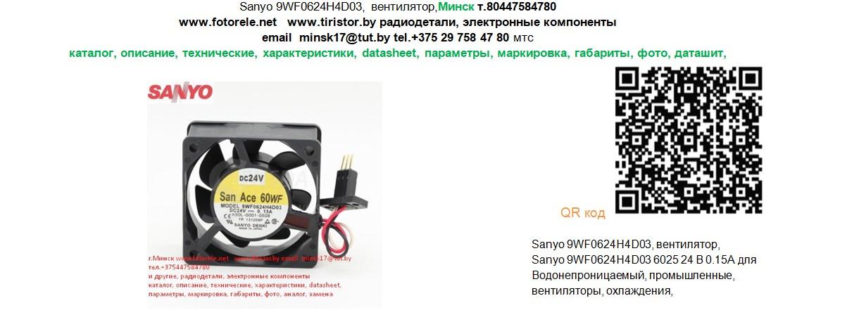 Sanyo 9WF0624H4D03, вентилятор