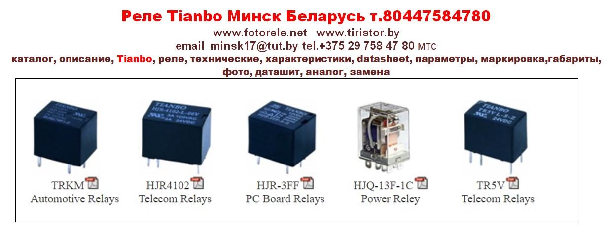 Реле Tianbo Минск Беларусь
