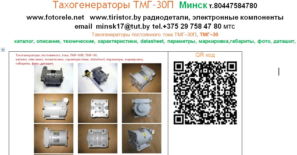 Тахогенераторы постоянного тока ТМГ–30П, ТМГ–30