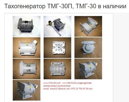 Тахогенератор тмг–30п, ТМГ–30