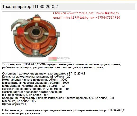 Тахогенератор ТП-80-20-0,2, аналог, замена, тп75-80-20-0.2