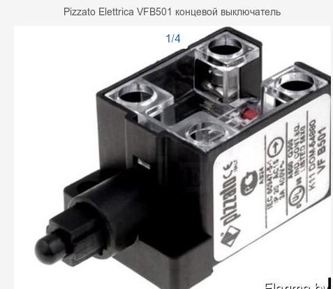 VFB501 концевой выключатель