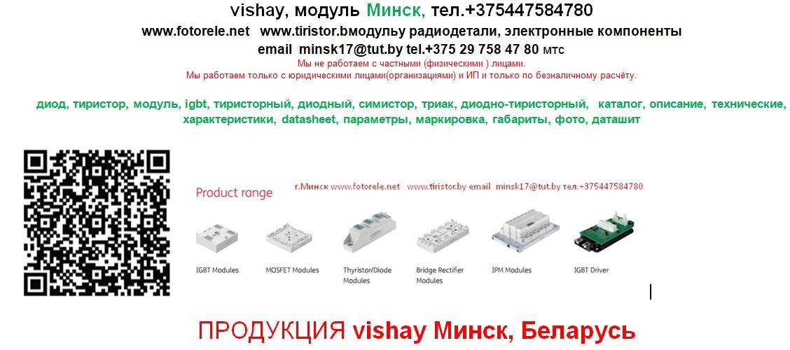 vishay, модуль, диод