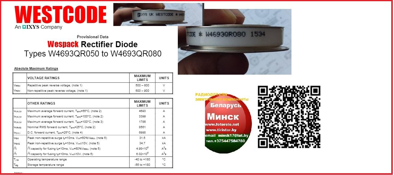 Тиристор W4693QR080 IXYS UK Westcode