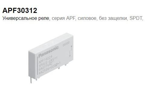 apf30312 универсальное реле, серия apf, силовое, без защелки, spdt, 12в dc, 6а