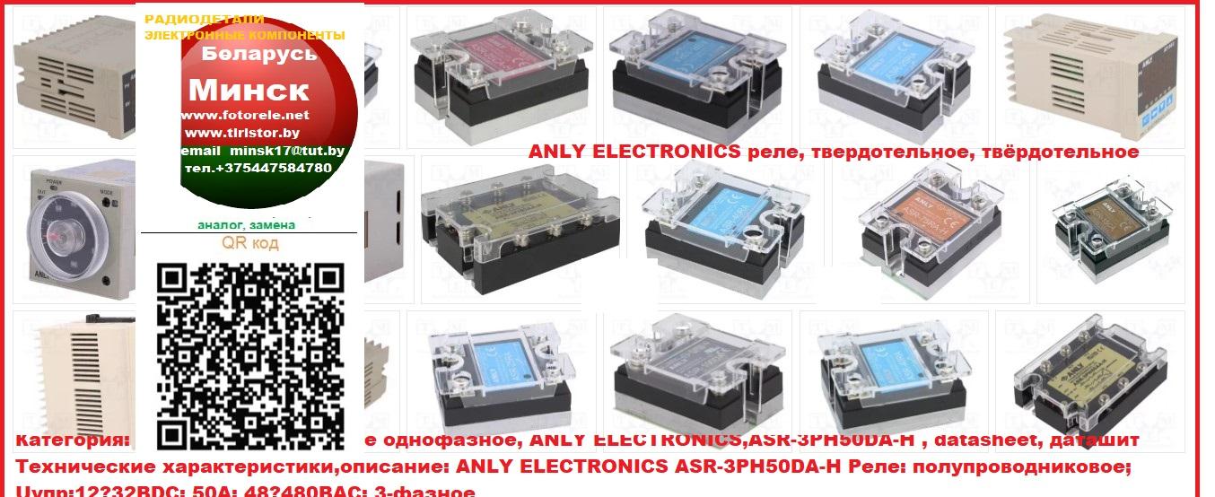 Реле SSR трехфазные, однофазное, Технические ,характеристики,описание: ANLY ELECTRONICS