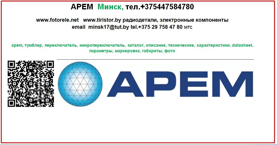apem, тумблер, переключатель, микропереключатель, каталог, описание, технические, характеристики, datasheet, параметры, маркировка, габариты, фото