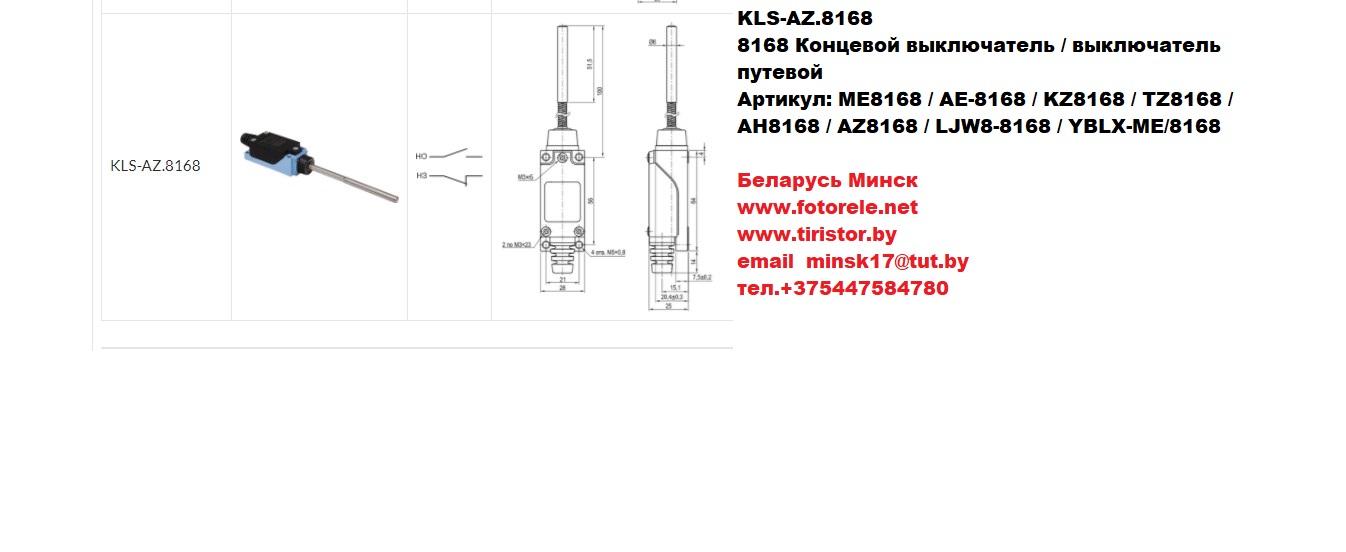 KLS-AZ.8168 8168 Концевой выключатель / выключатель путевой Артикул: ME8168 / AE-8168 / KZ8168 / TZ8168 / AH8168 / AZ8168 / LJW8-8168 / YBLX-ME/8168