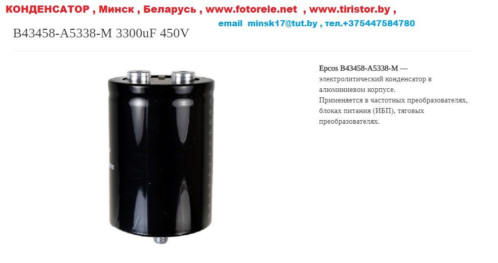 Конденсатор b43458
