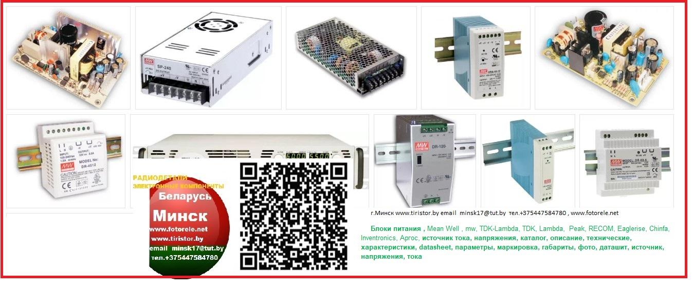 Блоки питания , Mean Well , mw, TDK-Lambda, TDK, Lambda,  Peak, RECOM, Eaglerise, Chinfa, Inventronics, Аргос, источник тока, напряжения,