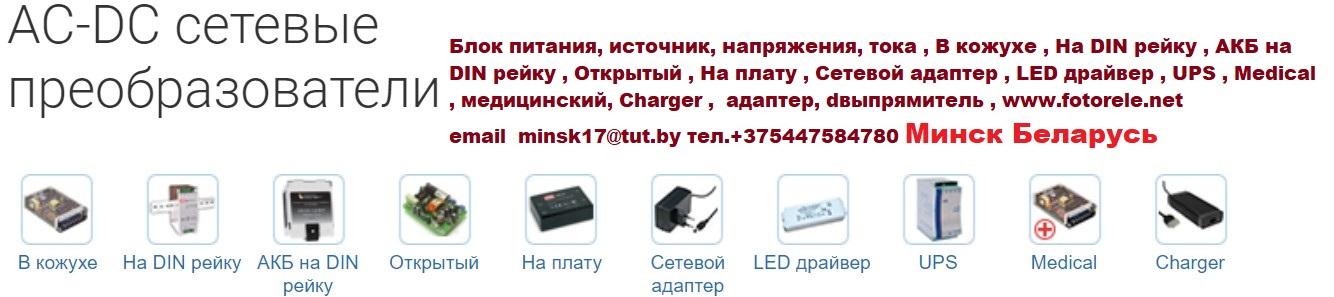 Блок питания, источник, напряжения, тока В кожухе На DIN рейку АКБ на DIN рейку Открытый На плату Сетевой адаптер LED драйвер UPS Medical Charger