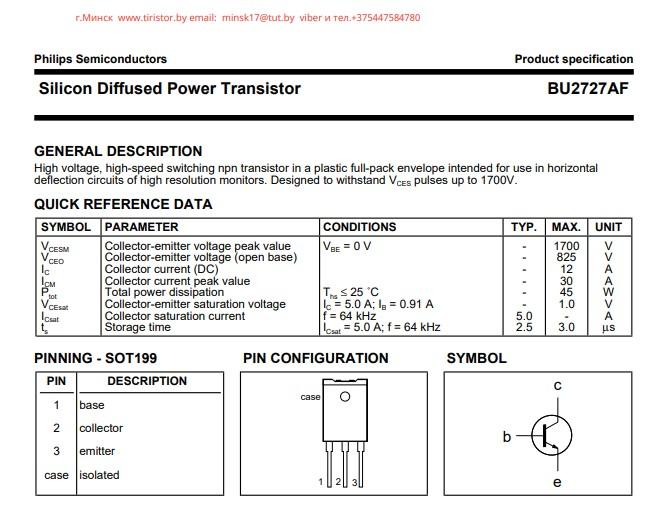 транзистор bu2727af  каталог, описание, технические, характеристики, datasheet, параметры, маркировка, габариты, фото, даташит, радиодетали, транзистор bu2727