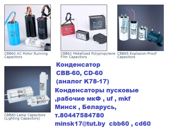 КОНДЕНСАТОР ПУСКОВОЙ CBB-60, CBB60