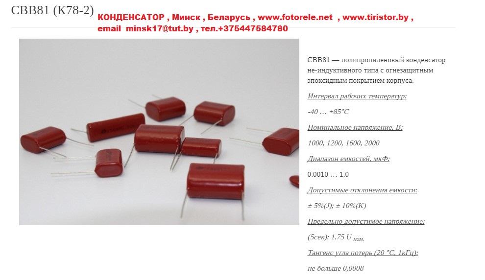 Конденсатор cbb81