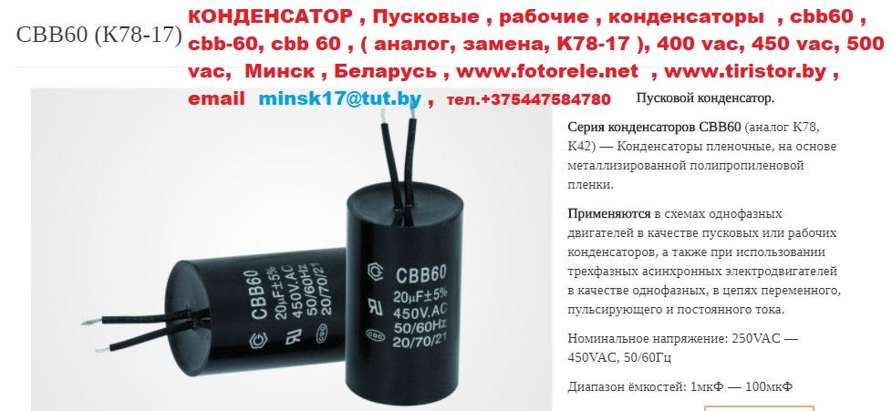 КОНДЕНСАТОР , Пусковые , рабочие , конденсаторы , cbb60 , cbb-60, cbb 60 , ( аналог, замена, K78-17 ),