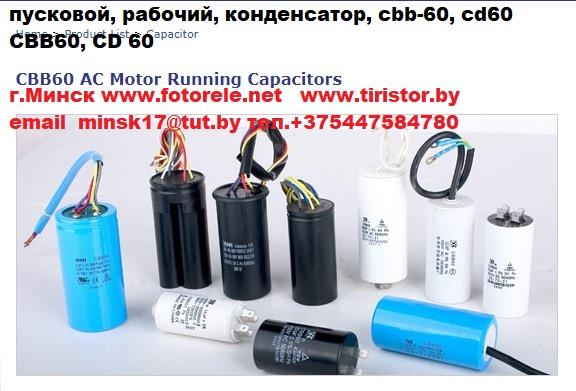 пусковой, рабочий, конденсатор, cbb-60, cd60, 100мкф mF 450V 400V 500V