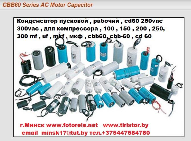 пусковой, рабочий конденсатор, cbb-60 , cd60