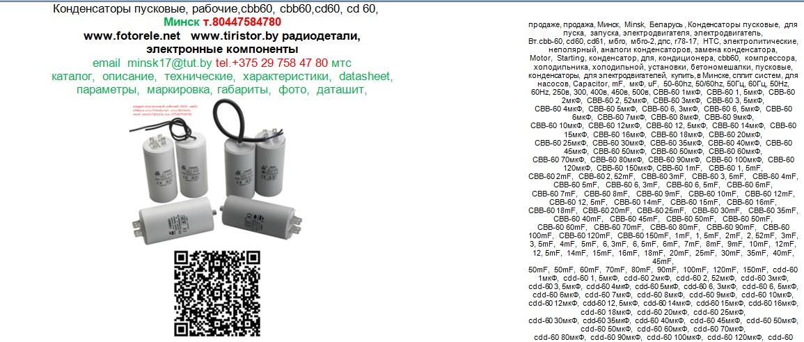Конденсаторы пусковые, для пуска, запуска,электродвигателя,электродвигатель,Вт.cbb-60,cd60