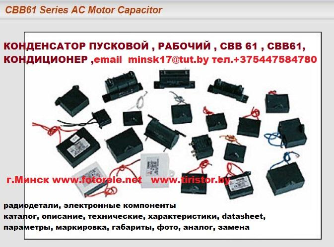 КОНДЕНСАТОР ПУСКОВОЙ , РАБОЧИЙ , CBB 61 , CВB61,