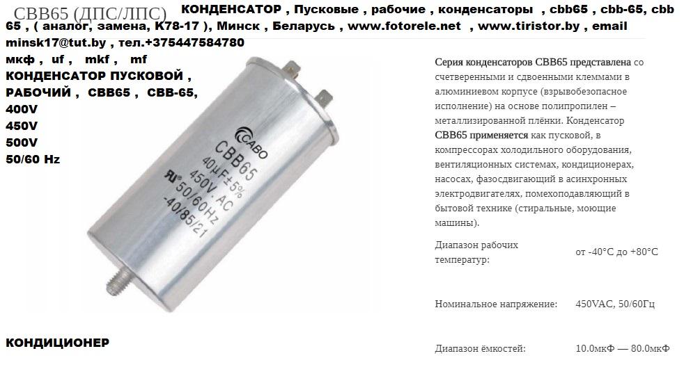 КОНДЕНСАТОР , Пусковые , рабочие , конденсаторы , cbb65 , cbb-65, cbb 65 , ( аналог, замена, K78-17 )