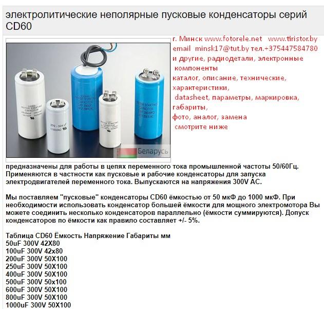 электролитические неполярные пусковые конденсаторы серий CD60