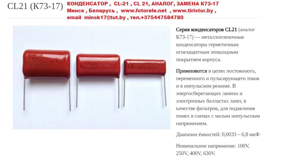 КОНДЕНСАТОР , cl21, аналог, замена, K73-17