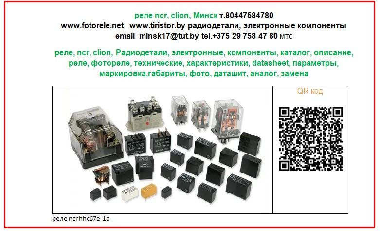 реле, ncr, clion, Радиодетали, электронные, компоненты, каталог, описание, реле, фотореле, технические, характеристики, datasheet, параметры, маркировка,габариты, фото, даташит, аналог, замена