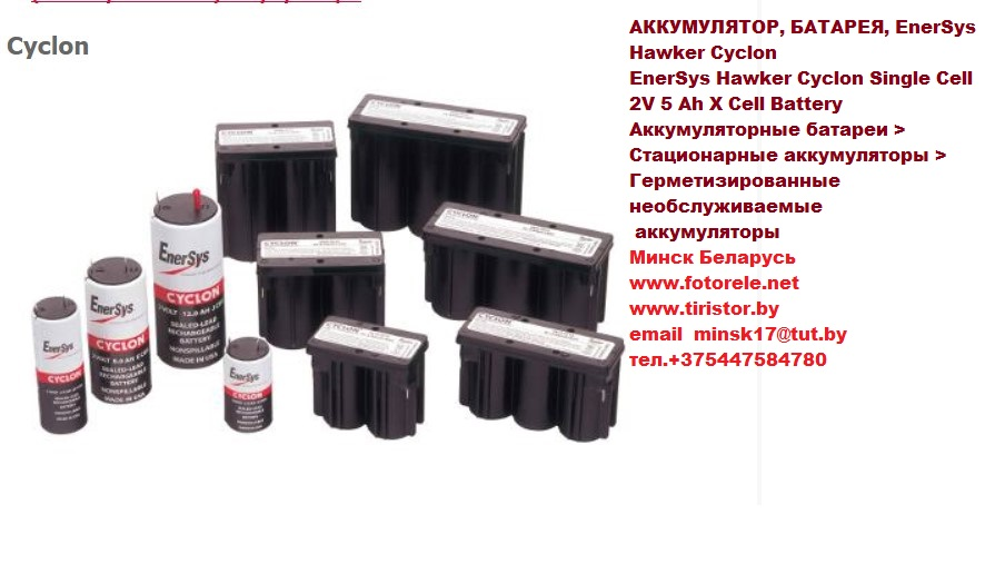 Аккумуляторные батареи >  Стационарные аккумуляторы >  Герметизированные ( необслуживаемые ) аккумуляторы