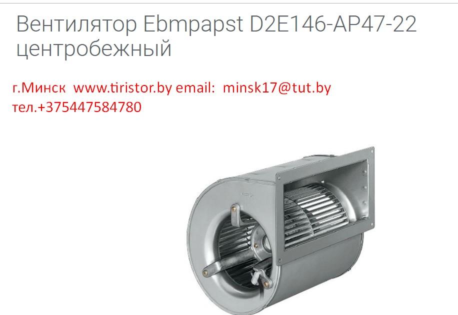 Вентилятор ebmpapst d2e146-ap47-22