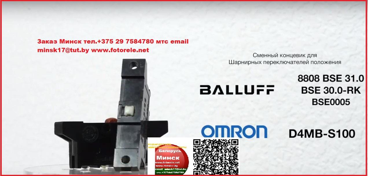 BSE0005, Balluff, выключатель, BSE 31.0 , BSE 30.0-RK Omron D4MB-S100