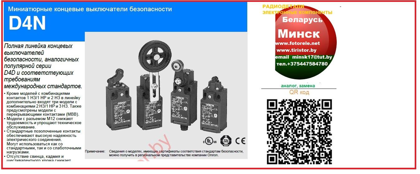 Концевой выключатель безопасности Omron D4N-412G (регулируемый рычаг с роликом, фиксируемый металлический рычаг